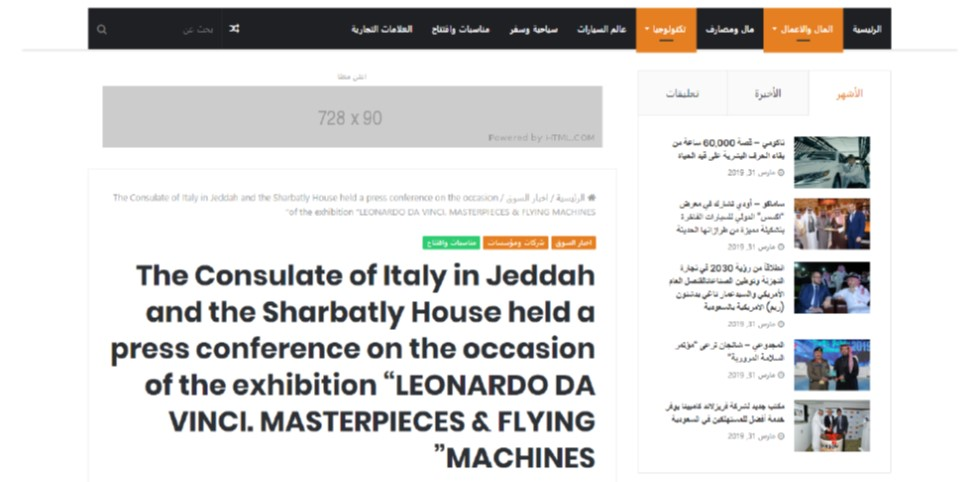 """The Consulate of Italy in Jeddah and the Sharbatly House held a press conference on the occasion of the exhibition """"LEONARDO DA VINCI. MASTERPIECES & FLYING MACHINES"""""""